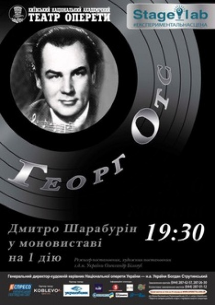Георг Отс