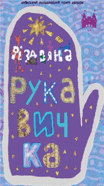 """""""Різдвяна Рукавичка"""" та новорічна програма"""