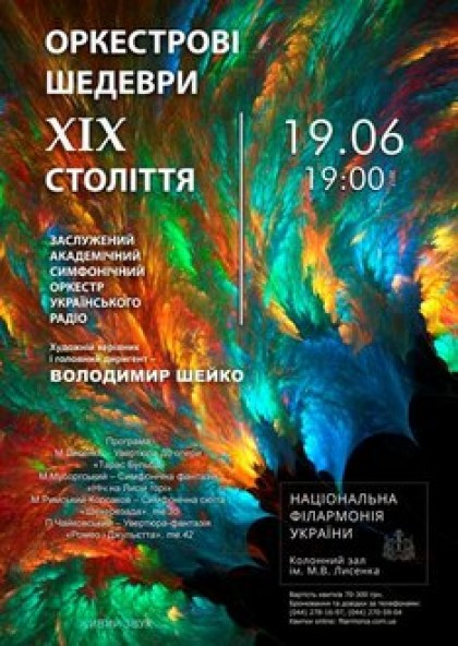 Симфонічний оркестр Українського радіо