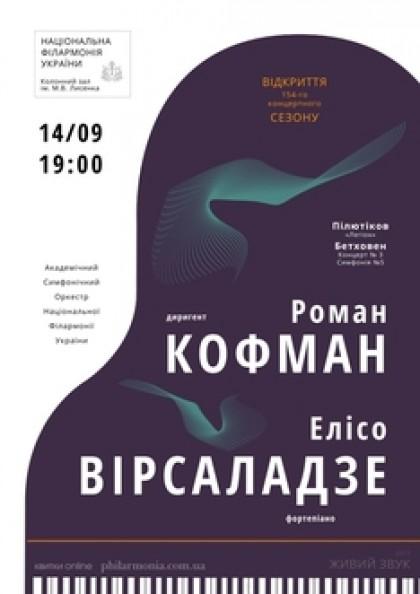 ВІДКРИТТЯ СЕЗОНУ. Р.КОФМАН, Е.ВІРСАЛАДЗЕ