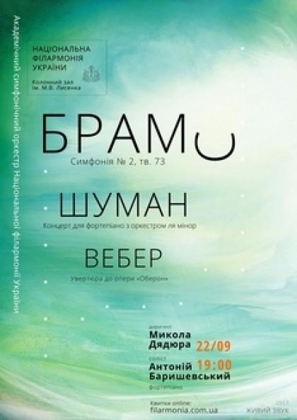 Симфонічний оркестр НФУ.  А.БАРИШЕВСЬКИЙ