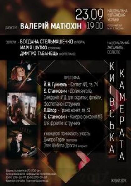 Гуммель, Станкович, Шпор. Київська камерата