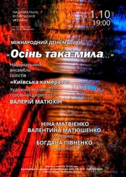 """Ніна Матвієнко """"Київська камерата"""""""