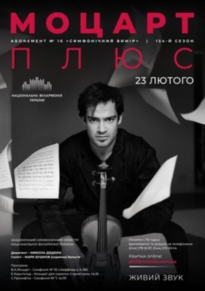 Абонемент №10 «МОЦАРТ  ПЛЮС». МАРК БУШКОВ (скрипка) Бельгія
