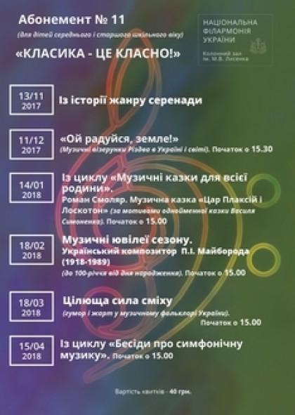 Абонемент № 11: Гумор і жарт у музичному фольклорі України
