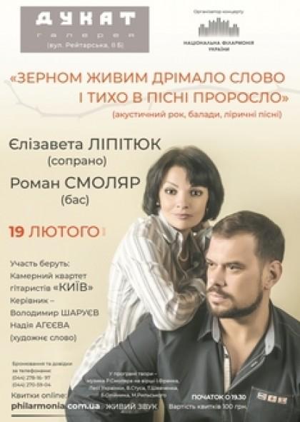 """(Галерея """"Дукат"""").Вечір вокальних дуетів. Р.Смоляр(бас),Є.Ліпітюк(сопрано)"""