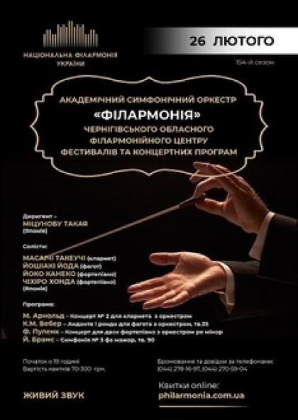Чернігівський симфонічний оркестр «Філармонія»