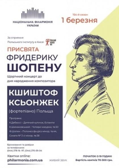 «ПРИСВЯТА ФРИДЕРИКУ ШОПЕНУ» КШИШТОФ КСЬОНЖЕК