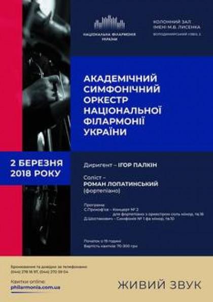 Прокоф'єв, Шостакович. Симфонічний оркестр НФУ