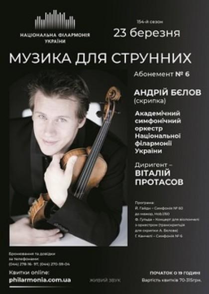 Абонемент №6: АНДРІЙ БЄЛОВ, Симфонічний оркестр НФУ