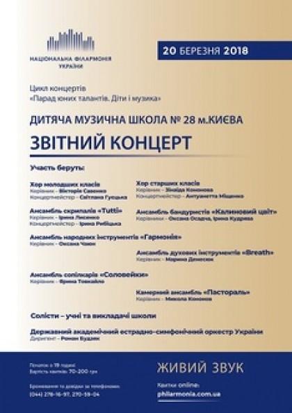 ДМШ № 28 м. Києва. Звітний концерт