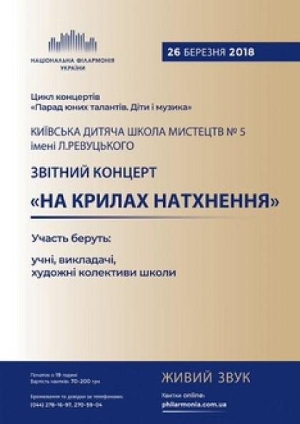 ДШМ №5 ім.Л.Ревуцького. Звітний концерт