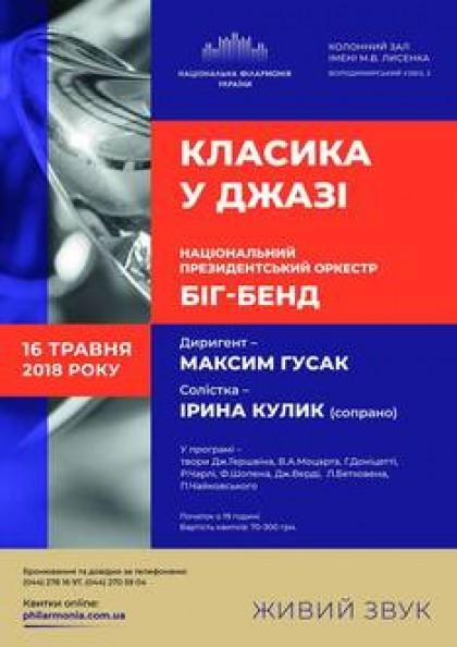 «КЛАСИКА У ДЖАЗІ» Нац. президентський оркестр