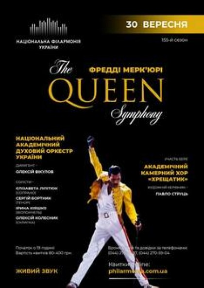 «THE QUEEN SYMPHONY»-