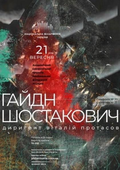 Гайдн, Шостакович. Симфонічний оркестр НФУ