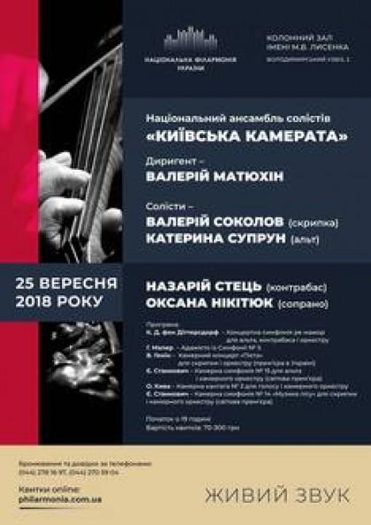Ансамбль «Київська камерата». ВАЛЕРІЙ СОКОЛОВ (скрипка)