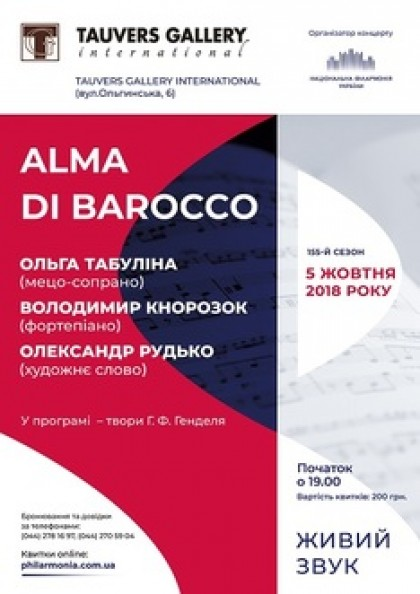 "(Tauvers Gallery) ""Alma di Barocco. Г.Ф.Гендель""ОЛЬГА ТАБУЛІНА(мецо-сопрано)"