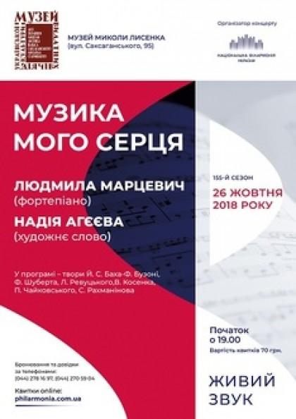 (Музей Лисенка). ЛЮДМИЛА МАРЦЕВИЧ (фортепіано)