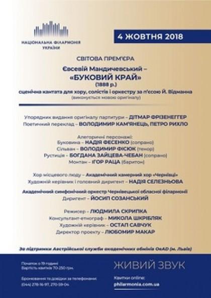 Є.Мандичевський–«БУКОВИЙ КРАЙ»
