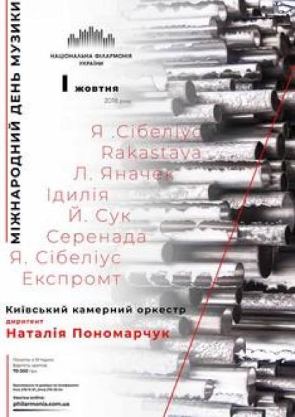 Київський камерний оркестр, диригент- Н.ПОНОМАРЧУК