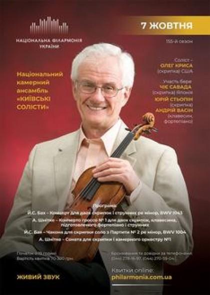 О.КРИСА (скрипка)США. Ансамбль «Київські солісти»