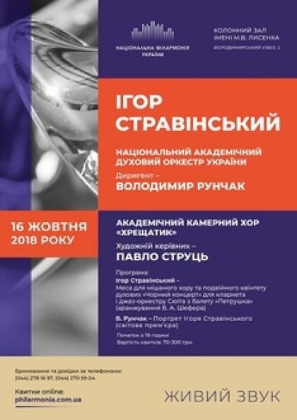 І.СТРАВІНСЬКИЙ. Нац. духовий оркестр України