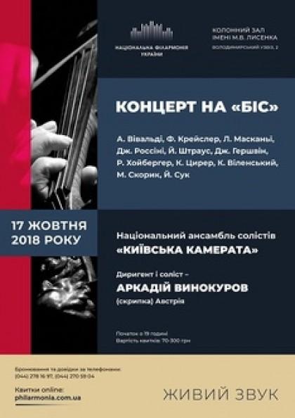 А.ВИНОКУРОВ (скрипка) Австрія. Ансамбль «Київська камерата»