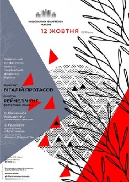 Рахманінов,Прокоф'єв. Симф.оркестр НФУ