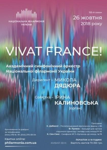«VIVAT FRANCE!».Симфонічний оркестр НФУ. М.Дядюра