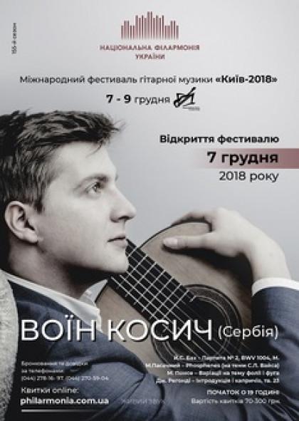 Відкриття фестивалю гітарної музики. ВОЇН КОСИЧ(Сербія)