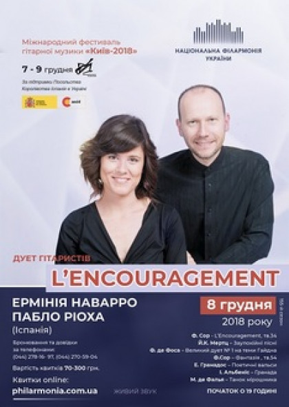 """Дует гітаристів """"L'Encouragement"""" (Іспанія)"""