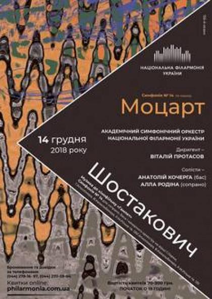 ШОСТАКОВИЧ, МОЦАРТ. Симфонічний оркестр НФУ