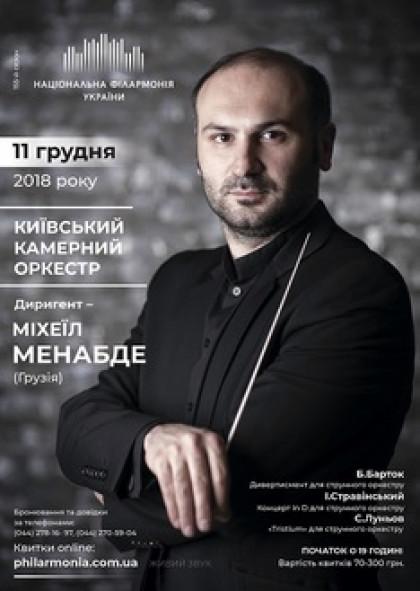 Київський камерний оркестр. МІХЕЇЛ МЕНАБДЕ(Грузія)