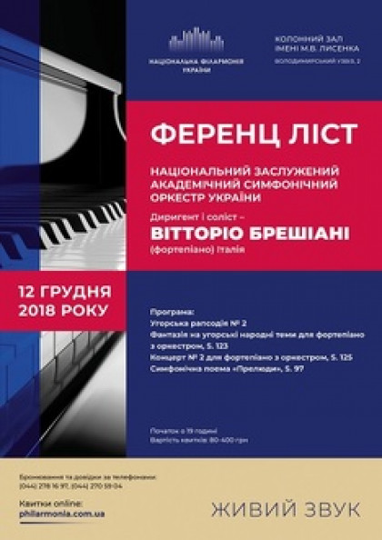 Ф.ЛІСТ. Нац.симф.оркестр України