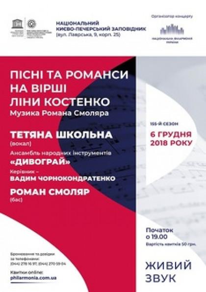 (Музей Лавра,к.25) Пісні та романси на вірші Л.Костенко