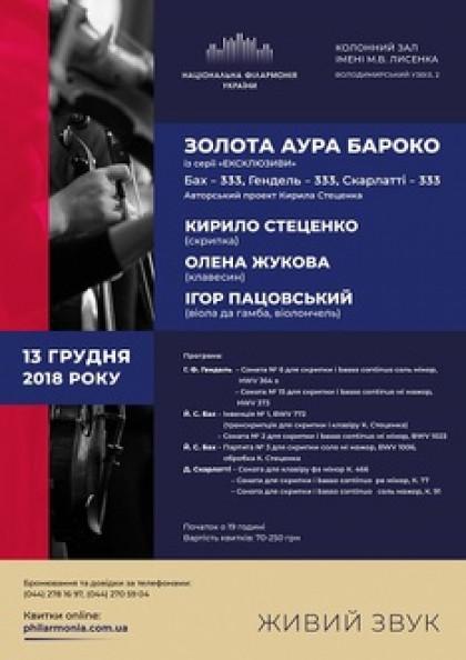 «ЕКСКЛЮЗИВИ» Кирило Стеценко (скрипка)