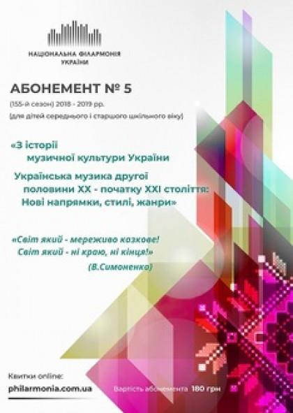 Абонемент №5: Симфонічна музика Мирослава Скорика
