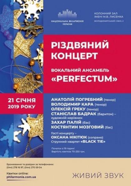 Вокальний ансамбль «Perfectum»