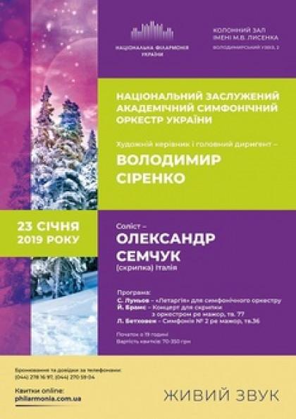 БЕТХОВЕН, БРАМС. Нац. симф. оркестр України