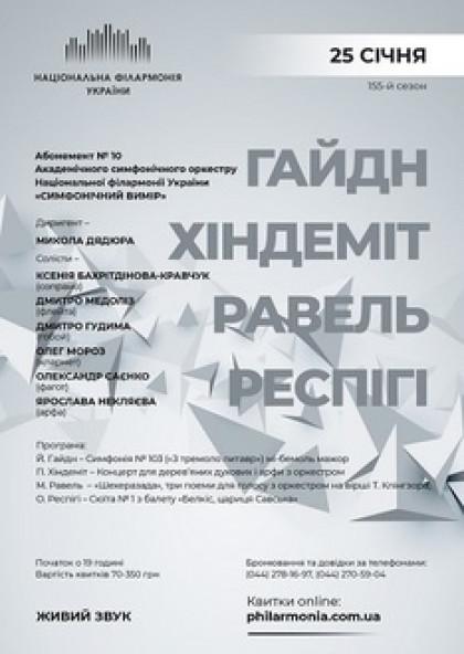 """Абонемент №10: """"Симфонічний вимір"""".Микола Дядюра."""