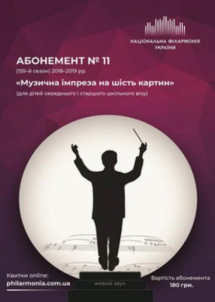Абонемент №11: Музична аудієнція у Короля