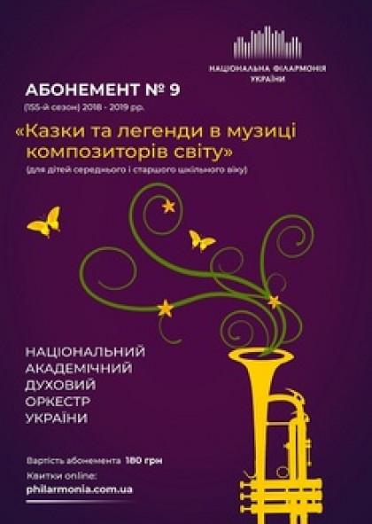 Абонемент № 9: Музичні візерунки східних казок
