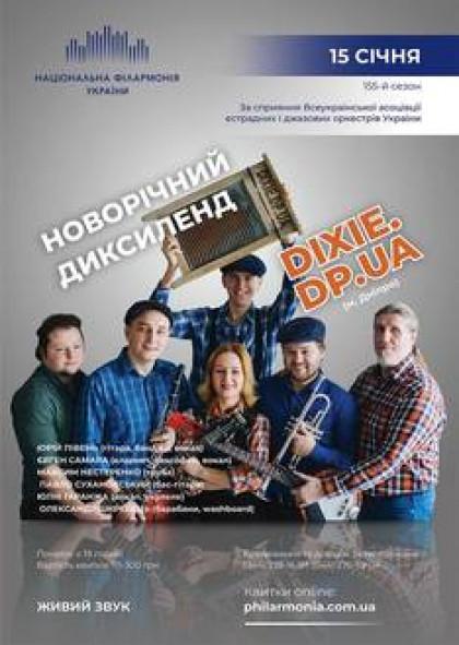 НОВОРІЧНИЙ ДИКСИЛЕНД DIXIE.DP.UA