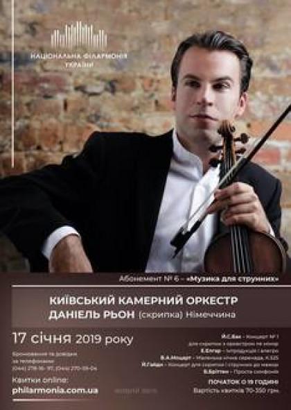 Абонемент №6: Даніель Рьон(скрипка) Німеччина