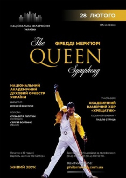 «THE QUEEN SYMPHONY».