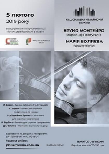 БРУНО МОНТЕЙРО (скрипка), МАРІЯ ВІХЛЯЄВА (фортепіано)