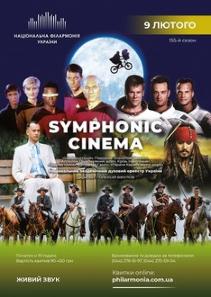 «SYMPHONIC CINEMA» Нац.духовий оркестр