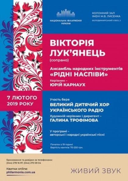 ВІКТОРІЯ ЛУК'ЯНЕЦЬ (сопрано), Ансамбль «Рідні наспіви»