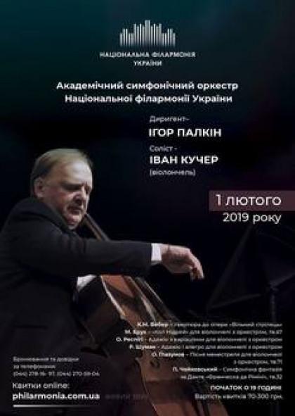 Симфонічний оркестр НФУ. ІВАН КУЧЕР (віолончель)