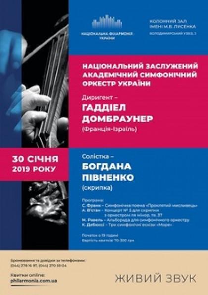 БОГДАНА ПІВНЕНКО (скрипка), Нац.симф.оркестр України